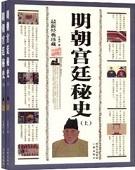 明朝宫廷秘史