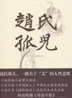 中国十大古典悲剧:赵氏孤儿
