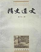 隋史遗文(校对版)